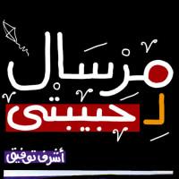 mersal_l_habebty_by_karimadm-d4bt49p