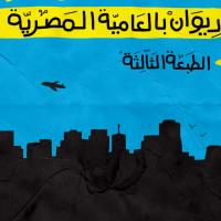 western_union_far3_el_haram_by_karimadm-d4m1bqm