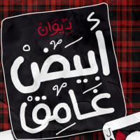abyad_ghame2_book_cover_design_by_karim_adam_by_karimadm-d4meiqd