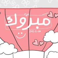 hossam_and_mai_by_karimadm-d4qxz8j