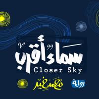 closer_sky_book