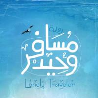 lonely_traveler_2