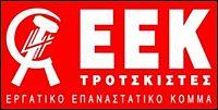 200px-EEKgreekparty