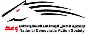 Wa3ad_logo